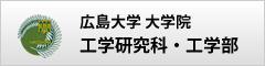 広島大学 大学院 工学研究科・工学部